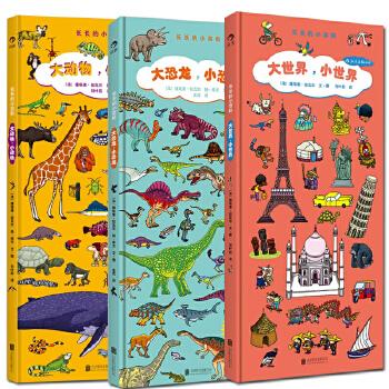 长长的小百科系列 大动物 小动物 大世界 小世界 大恐龙,小恐龙 (共三