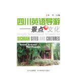 四川英语导游――景点与文化