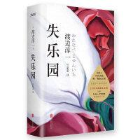 失乐园(全译本典藏纪念版)