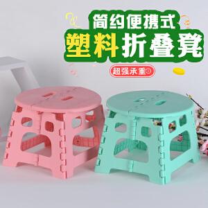 御目 凳子 折叠凳子塑料便携家用成人户外塑料小板凳儿童钓鱼火车浴室换鞋凳创意家具