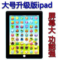 大号iPad苹果益智平板电脑学习机早教点读婴幼儿童玩具店