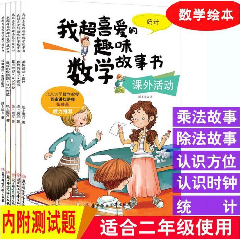 正版5册 数学故事绘本书小学生二年级认知图画除法 乘法 认识方位3