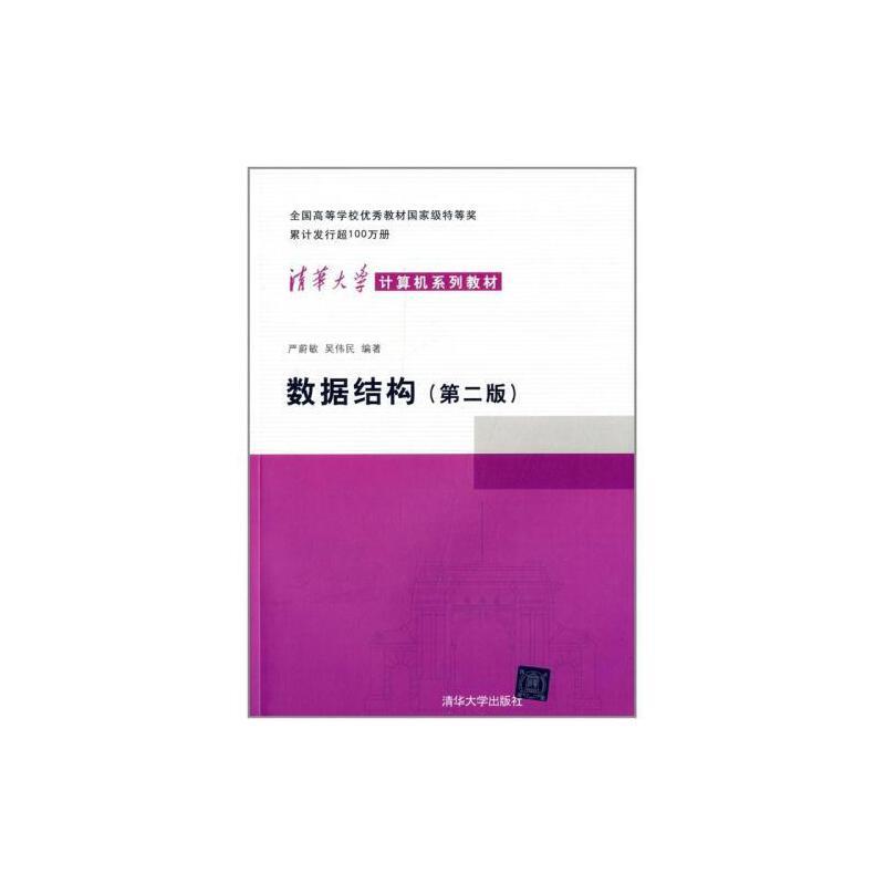 数据结构(第二版)//清华大学计算机系列教材 严蔚敏,吴伟民 著 清华