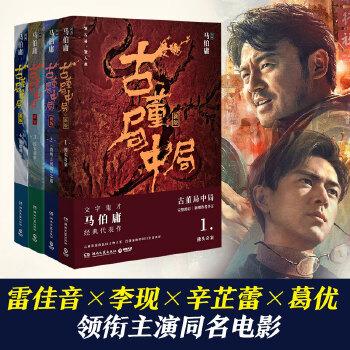 古董局中局系列1-4 共4册