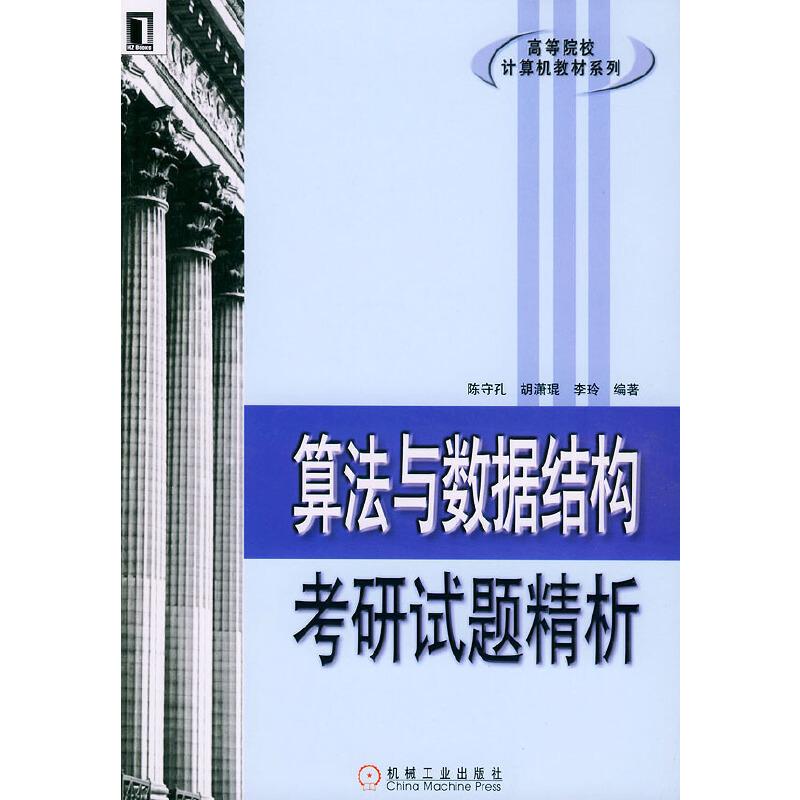 《算法与数据结构考研试题精析》(陈守孔.)【简介