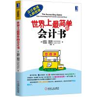 世界上最简单的会计书(创新的诠释方法让你快速了解财务知识,并学会在日常生活中运用会计原理,尤其适合没有专业背景的初学者)