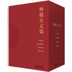 林毅夫经济学著作套装(解读中国经济+繁荣的求索+本体与常无+新结构经济学 全四册)(当当独家套装)