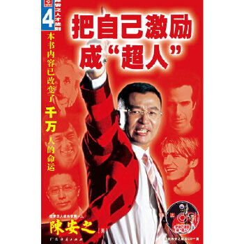"""国际级成功励志书系列四:把自己激励成""""超人""""附CD"""