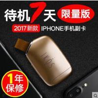 【支持礼品卡】iPhone6s plus 7手机双卡双待神器ikos蓝牙苹果皮双享号副卡配件