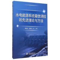水电能源系统优调控的先进理论与方法 杨俊杰,安学利,刘力 9787517027713
