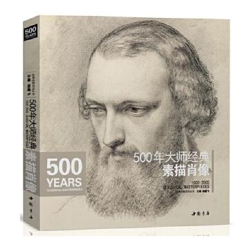 素描肖像/500年大师经典