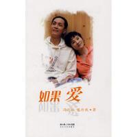 正版促销中uh~如果爱 9787535436726 冯远往,梁丹妮 长江文艺出版社