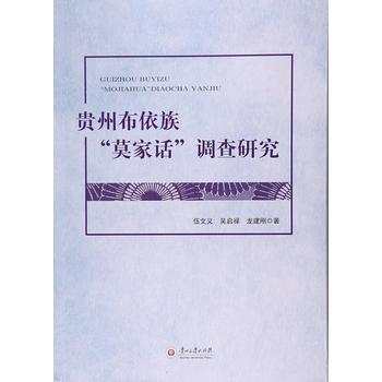 """贵州布依族""""莫家话""""调查研究/伍文义"""