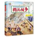恐龙小Q  影响近代中国大事件:鸦片战争