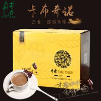 才者卡布奇诺速溶咖啡粉共20条320g 三合一即溶云南小粒咖啡盒装 冲饮品