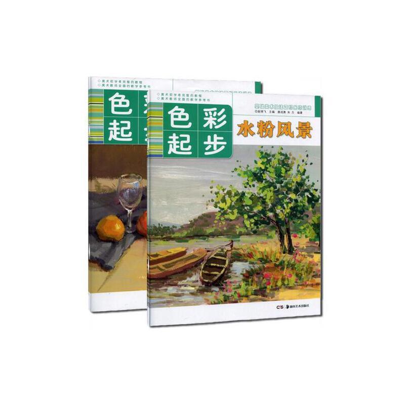 正版 全2册 色彩起步系列 水粉风景 水粉静物 基础美术技法正规系统