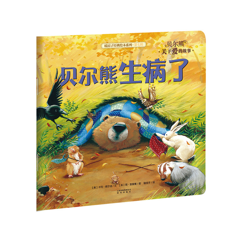 贝尔熊生病了-暖房子经典绘本系列(第7辑) (美)威尔逊 正版书籍 晨光