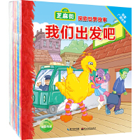 芝麻街故事书系列第2辑(全30册)