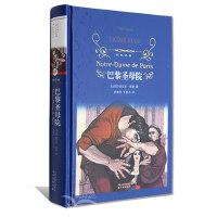 巴黎圣母院 精装 经典译林 维克多・雨果著作 世界文学名著小说