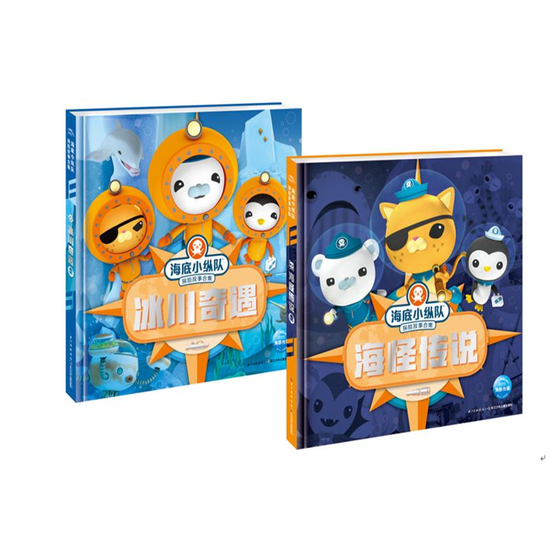 全2册 海怪传说 冰川奇遇全两册 海底世界探险记幼儿绘本儿童幼儿园