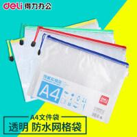 (跨店每满59减20)得力5654文件袋A4网格拉链袋学生创意加厚透明pvc袋商务办公用品