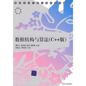 数据结构与算法(C++版)