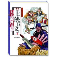漫画古典文学 漫画《七侠五义》上