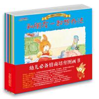 20170604195752900全套8册小兔杰瑞情商培育绘本第二辑 绘本 儿童