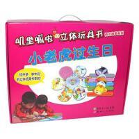 叽里呱啦立体玩具书语言表达系列:小老虎过生日(套装共5册)(