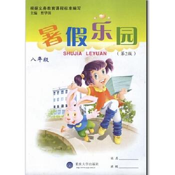園八年級v年級練習冊第2版重慶大學出版社含課件教數學十字初中相乘賽法圖片