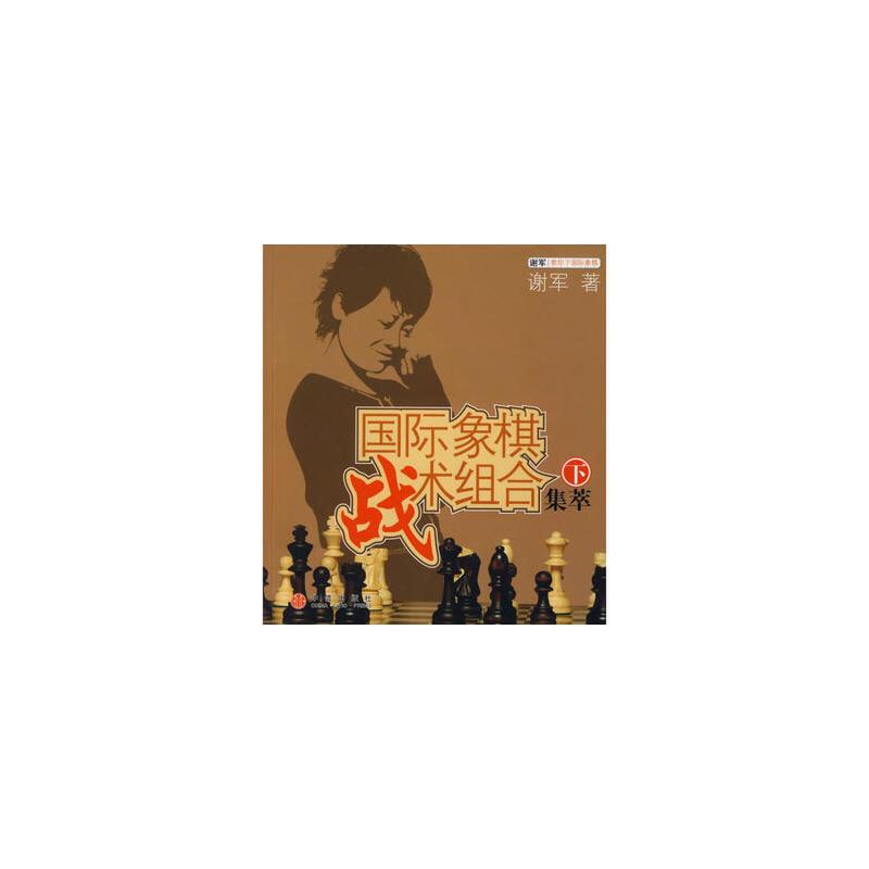 国际象棋战术组合集萃(下)图片