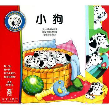 小狗(适合2岁以上)/动物宝宝的成长异型翻翻书 (意)g.