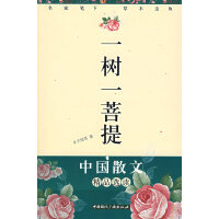 中国散文精品选读:一树一菩提