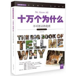 十万个为什么 不可思议的老虎 小学生必备 彩色图文版