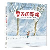 暖房子国际精选绘本・小哥俩(套装共2册)
