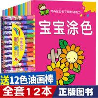 套装12册 宝宝涂色2-3-4-5-6岁儿童绘画书涂色书儿童画画书幼儿图画书0-3岁蜡笔涂鸦幼儿绘画启蒙好宝宝阶梯涂色简笔画学画大全