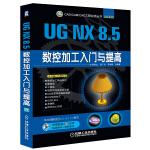 UG NX 8.5数控加工入门与提高