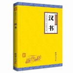 """汉书(谦德国学文库,""""前四史""""之一;史学经典著作,新课标。)"""