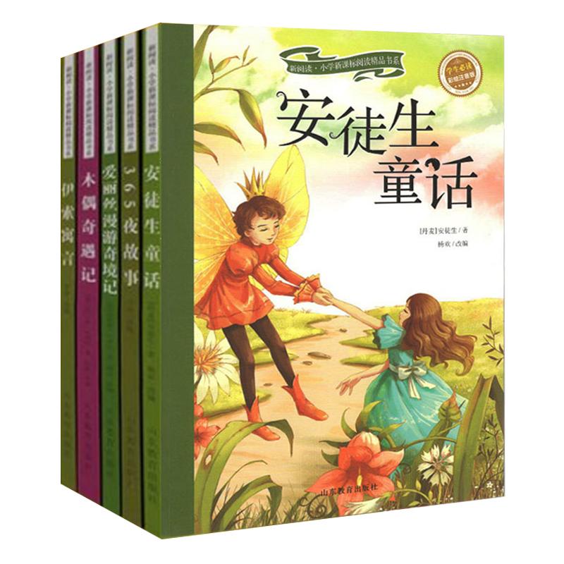 课外书 安徒生童话 365夜故事