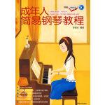 成年人简易钢琴教程(附简谱对照本 CD)