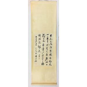 郭沫若《书法》纸本立轴