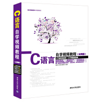 C语言自学视频教程(实例版)(配光盘)(软件开发自学视频教程)