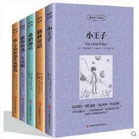 中英对照 5本小王子/欧亨利短篇小说/格林童话/希腊神话/假如给我三天光明 英文原版+中文版 双语对照世界名著套装图书