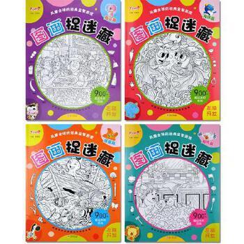 4册隐藏的图画捉迷藏海豚卷海马卷海星卷海鸥卷图画书少儿童书籍视觉