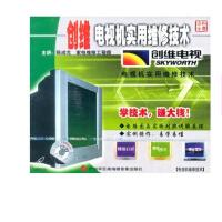 原装正版  创维电视机实用维修技术(1VCD) 主讲:陈成光 家电维修工程师
