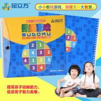 磁立方 儿童益智玩具学生学习教具磁性数独棋游戏棋 四六九宫格玩具