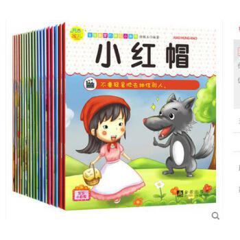 1-2-3-4-5-6-7-8岁小红帽儿童读物图书经典睡前故事书童话绘本图画书