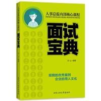 面试宝典-人事总监内部核心课程 苏山 9787563941049