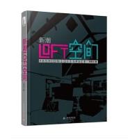 新潮LOFT空间 现代时尚小户型 住宅空间 商业空间 办公空间 平面图 室内装修设计书籍