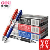 【得力文具全场满减】得力S01按动中性笔黑色签字笔水笔碳素笔0.5mm 办公学习考试用品12支价 学生用笔